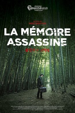 La Mémoire Assassine - Won Shin-Yu